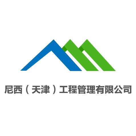 尼西(天津)工程管理有限公司