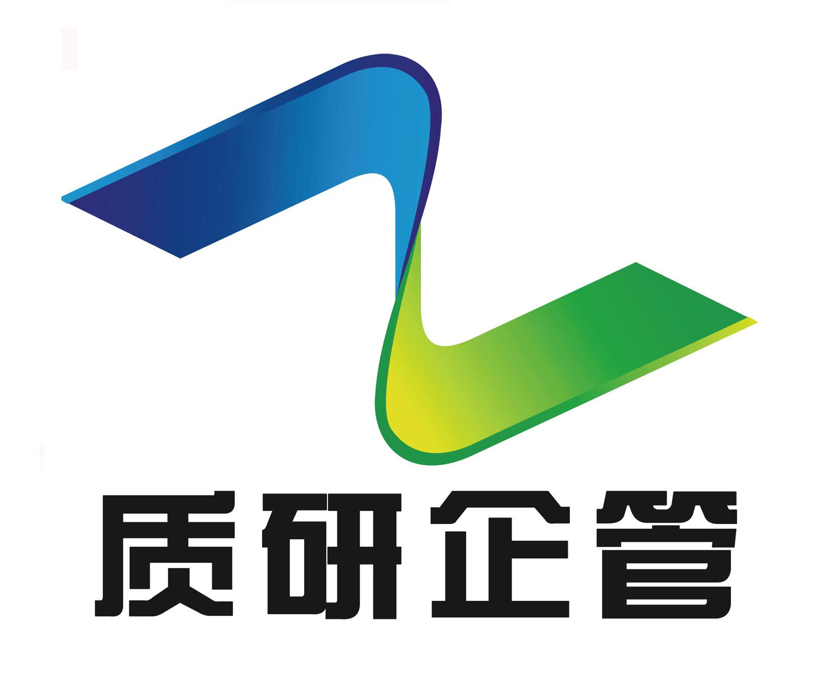 石家庄质研企业管理咨询有限公司
