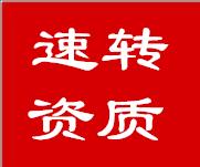 河北速转企业管理咨询有限公司