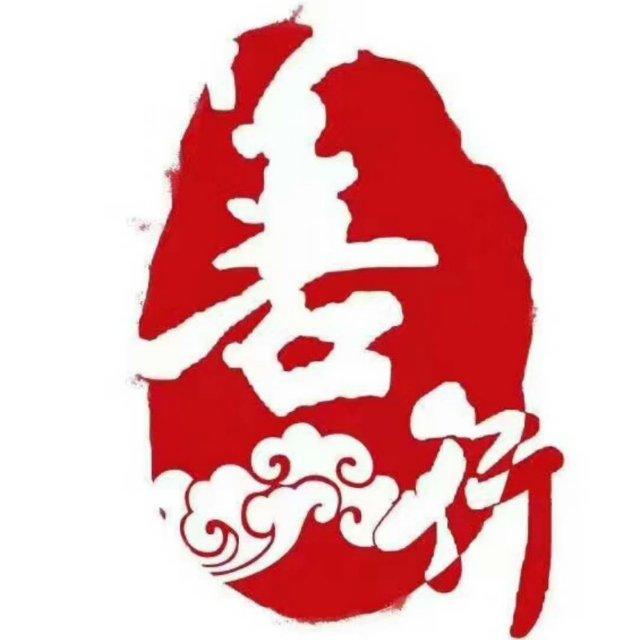 善行智慧(北京)教育科技有限责任公司