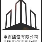 申吉建设有限公司
