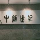 四川中创世纪商务咨询有限公司